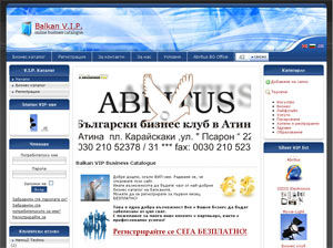 Balkan VIP - online business catalogue